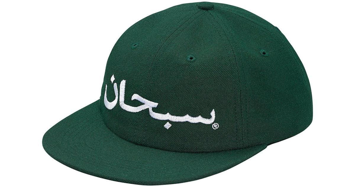 2b8541ad Lyst - Supreme Arabic Logo 6-panel Dark Green in Green for Men