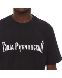 Gosha Rubchinskiy - Black T-shirt for Men - Lyst