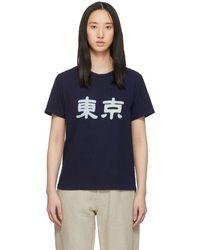 Blue Blue Japan - Navy Tokyo T-shirt - Lyst