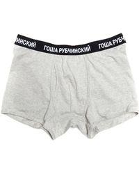 Gosha Rubchinskiy - Cotton Boxers - Lyst