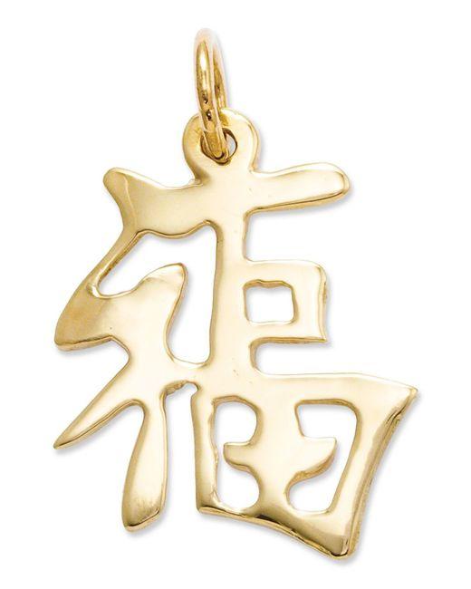 Macy's - Metallic 14k Gold Charm, Chinese Good Luck Charm - Lyst